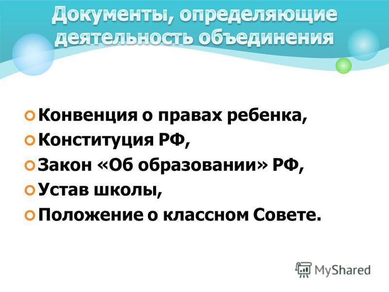 Конвенция о правах ребенка, Конституция РФ, Закон «Об образовании» РФ, Устав школы, Положение о классном Совете.