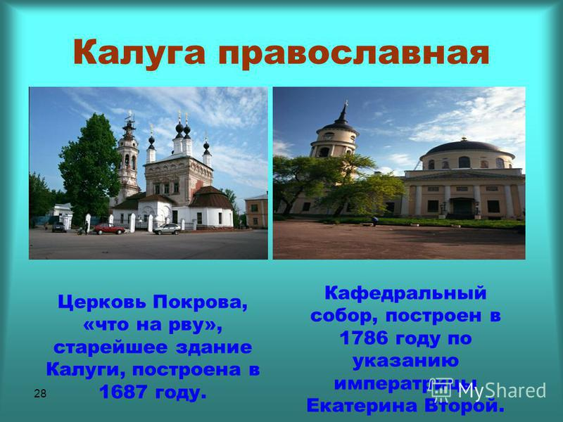 28 Калуга православная Церковь Покрова, «что на рву», старейшее здание Калуги, построена в 1687 году. Кафедральный собор, построен в 1786 году по указанию императрицы Екатерина Второй.