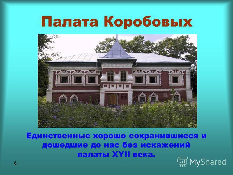 6 Палата Коробовых Единственные хорошо сохранившиеся и дошедшие до нас без искажений палаты ХYII века.