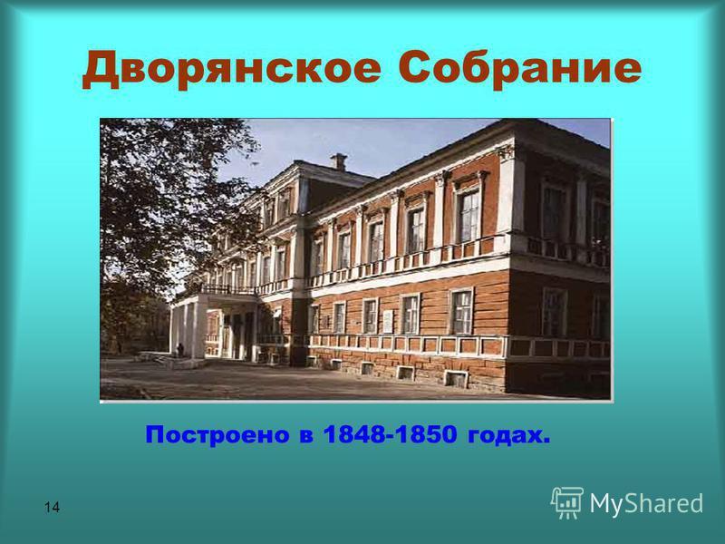 14 Дворянское Собрание Построено в 1848-1850 годах.