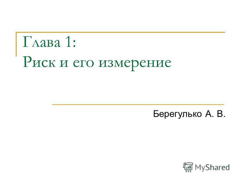 Глава 1: Риск и его измерение Берегулько А. В.