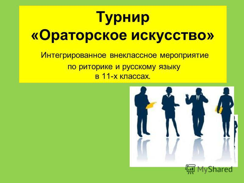 Турнир «Ораторское искусство» Интегрированное внеклассное мероприятие по риторике и русскому языку в 11-х классах.