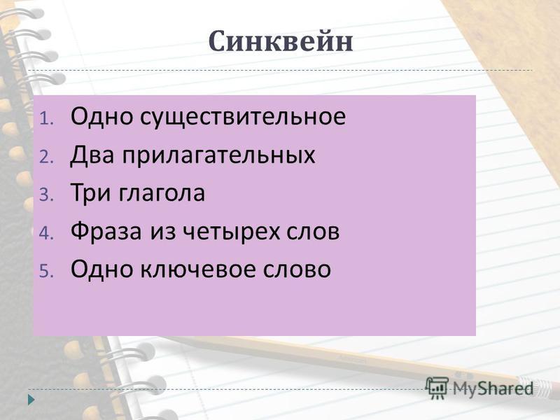 Синквейн 1. Одно существительное 2. Два прилагательных 3. Три глагола 4. Фраза из четырех слов 5. Одно ключевое слово