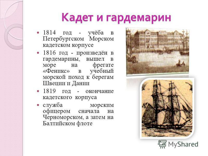 Владимир Иванович Даль (10 ноября 1801- 22 сентября 1872) родился на юге России, в местечке Лугань (ныне г. Луганск). Его отец, Иоганн Даль, - выходец из Дании, разносторонне образованный человек, лингвист, богослов, медик. Мать Мария Фрейтаг, немка