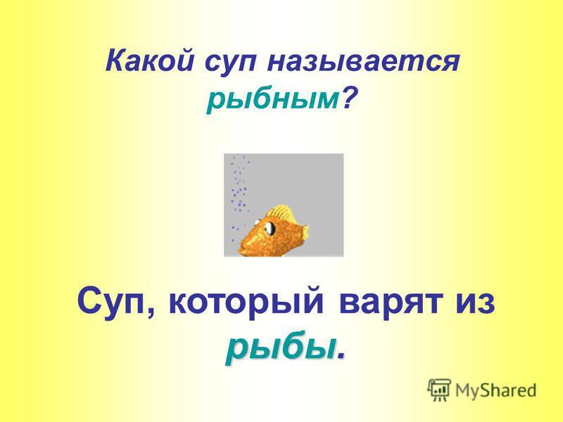 рыбы. Суп, который варят из рыбы. Какой суп называется рыбным?