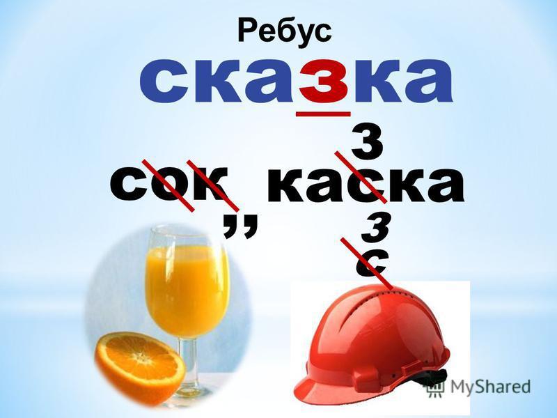,, сок каска с З З сказка Ребус