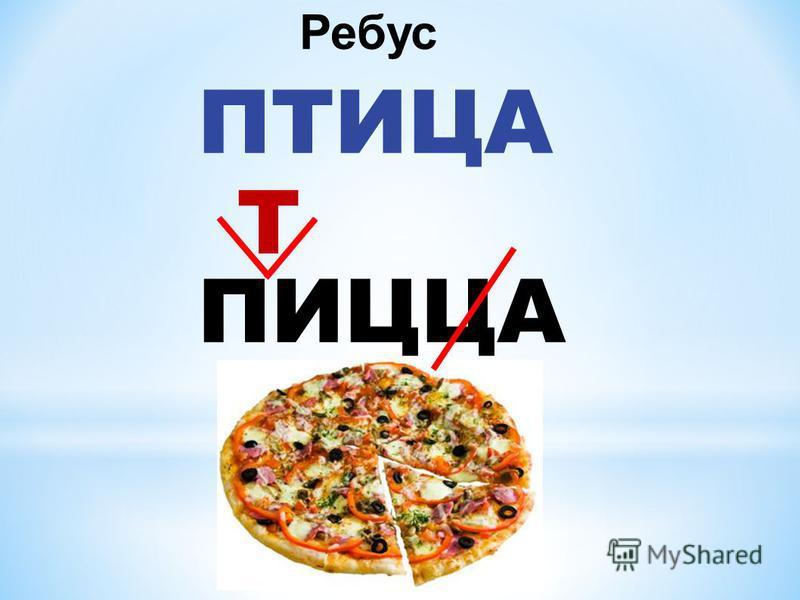 ПИЦЦА Т ПТИЦА Ребус