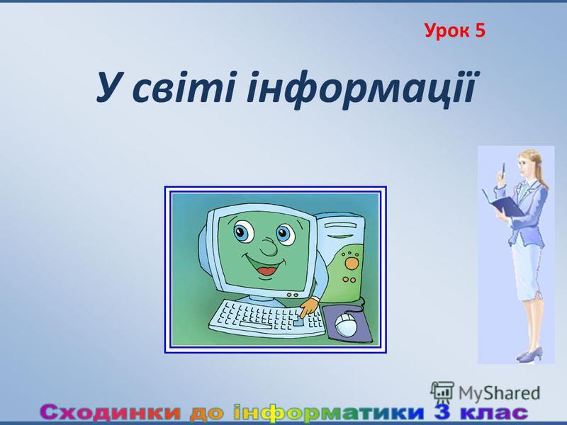 У світі інформації Урок 5