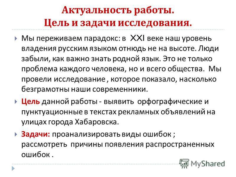 Актуальность работы. Цель и задачи исследования. Мы переживаем парадокс : в XXI веке наш уровень владения русским языком отнюдь не на высоте. Люди забыли, как важно знать родной язык. Это не только проблема каждого человека, но и всего общества. Мы п