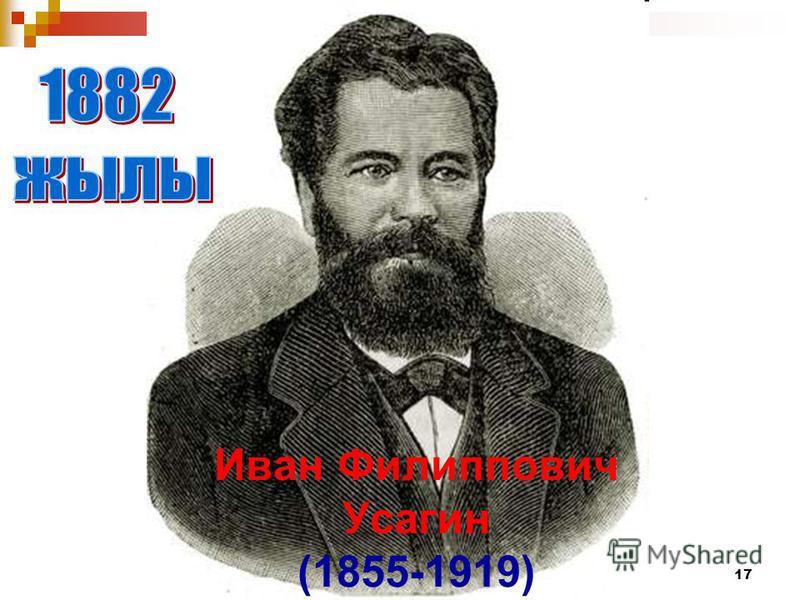 17 Иван Филиппович Усагин (1855-1919)