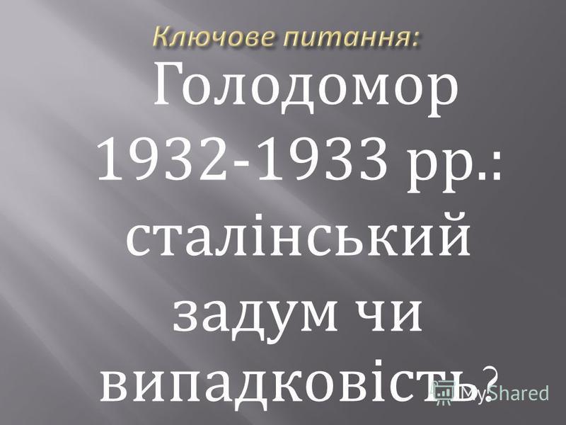 Голодомор 1932-1933 рр.: сталінський задум чи випадковість ?
