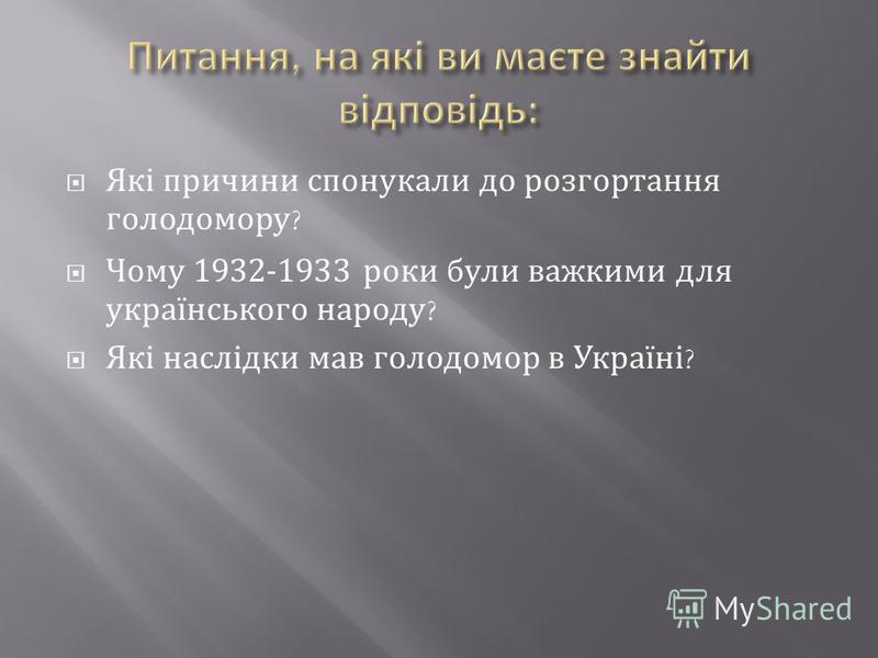 Які причини спонукали до розгортання голодомору ? Чому 1932-1933 роки були важкими для українського народу ? Які наслідки мав голодомор в Україні ?