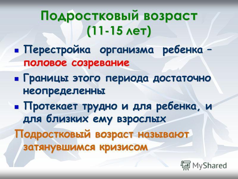 Подростковый возраст (11-15 лет) Подростковый возраст (11-15 лет) Перестройка организма ребенка – половое созревание Перестройка организма ребенка – половое созревание Границы этого периода достаточно неопределенны Границы этого периода достаточно не