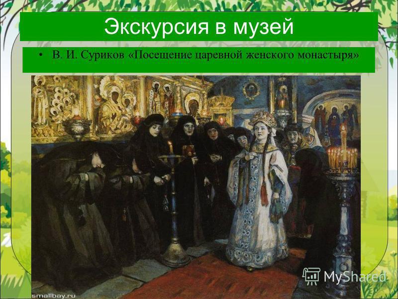 Экскурсия в музей В. И. Суриков «Посещение царевной женского монастыря»