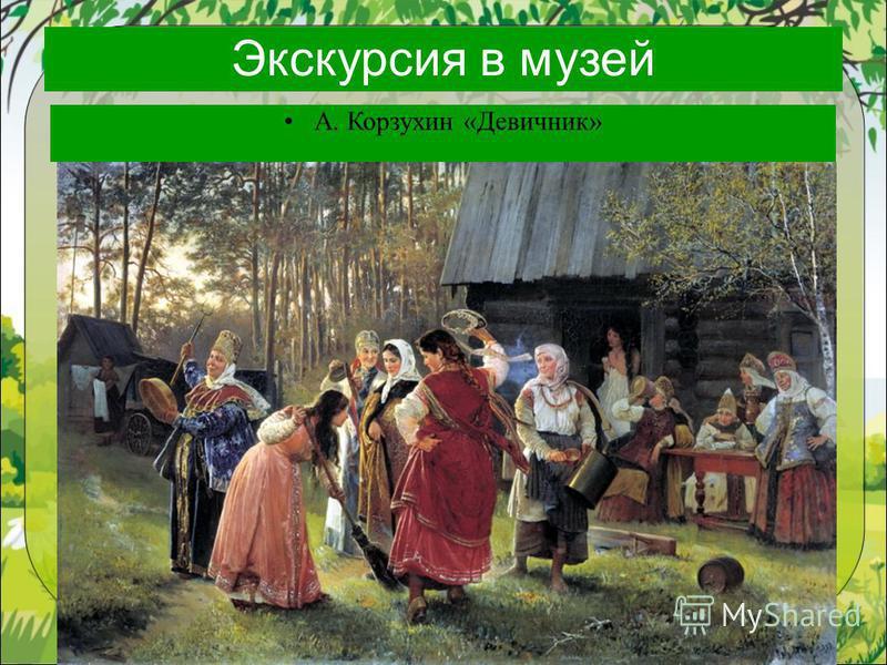 Экскурсия в музей А. Корзухин «Девичник»