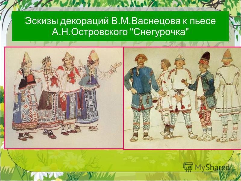 Эскизы декораций В.М.Васнецова к пьесе А.Н.Островского Снегурочка