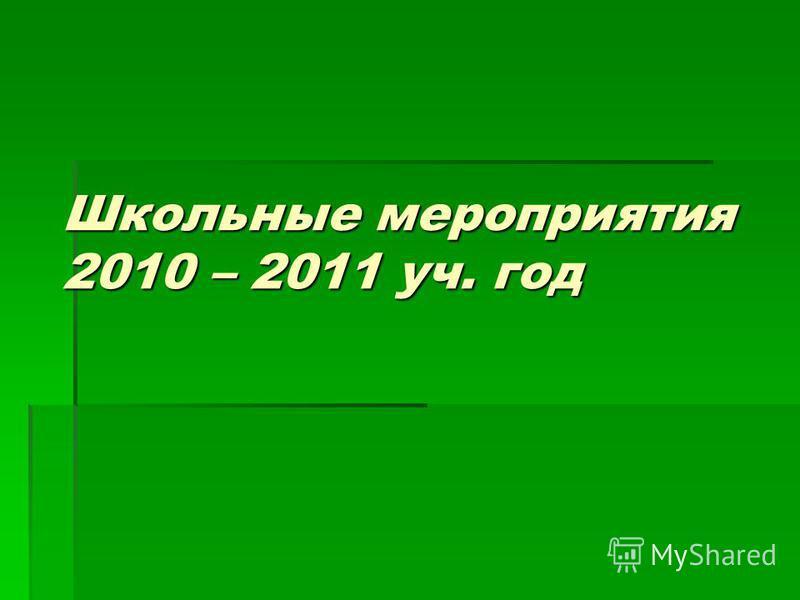 Школьные мероприятия 2010 – 2011 уч. год