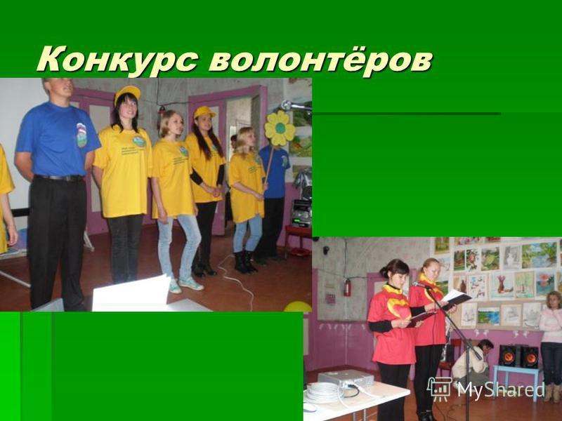 Конкурс волонтёров
