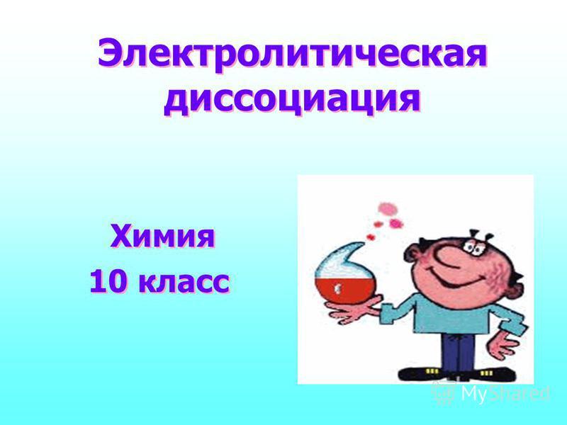 Электролитическая диссоциация Химия 10 класс Химия 10 класс