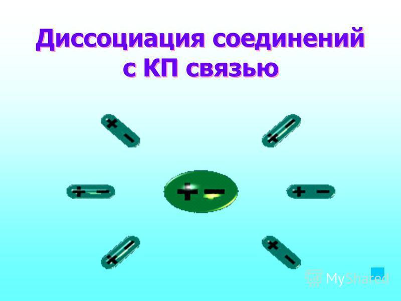 Диссоциация соединений с КП связью