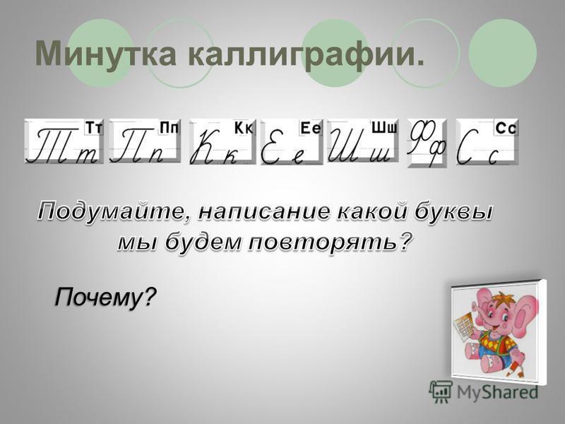 Интегрированный урок по русскому и природоведению в 3 классе. Дикие и домашние животные.