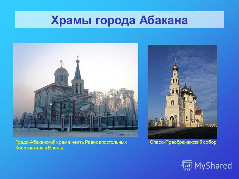 Храмы города Абакана Спасо-Преображенский собор Градо-Абаканский храм в честь Равноапостольных Константина и Елены.
