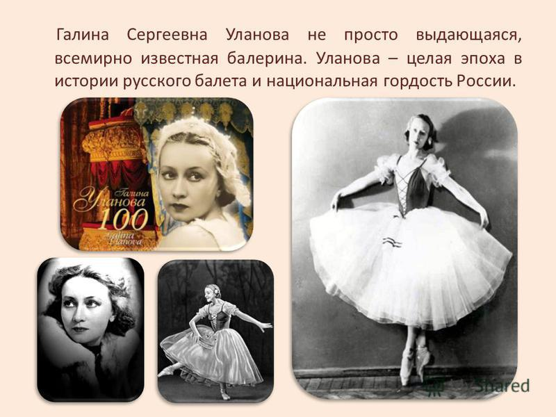 Галина Сергеевна Уланова не просто выдающаяся, всемирно известная балерина. Уланова – целая эпоха в истории русского балета и национальная гордость России.