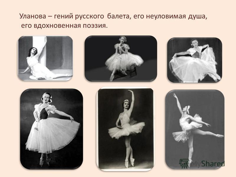 Уланова – гений русского балета, его неуловимая душа, его вдохновенная поэзия.