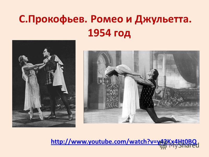 C.Прокофьев. Ромео и Джульетта. 1954 год http://www.youtube.com/watch?v=y42Kx4Ht0BQ
