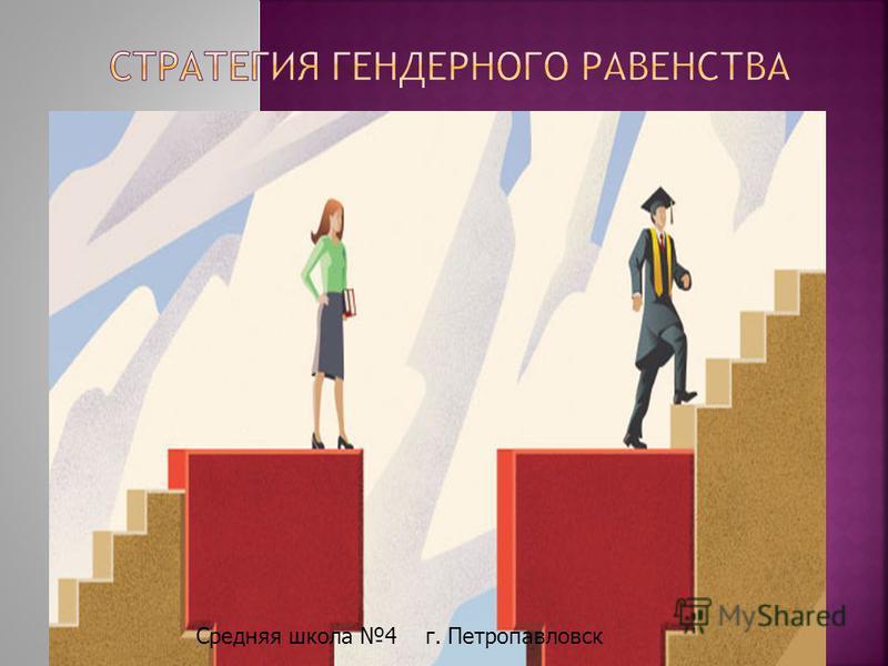 Средняя школа 4 г. Петропавловск