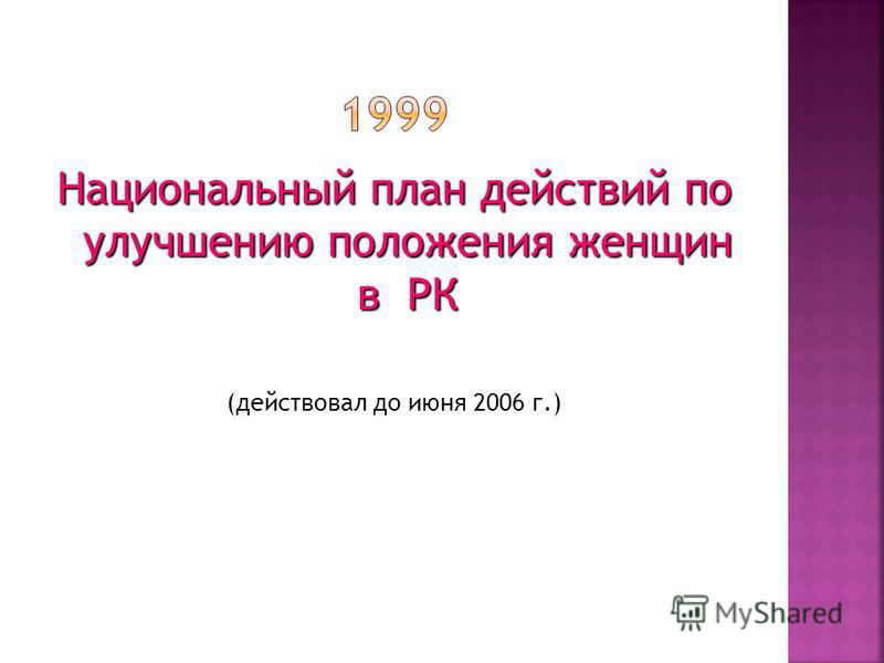 Национальный план действий по улучшению положения женщин в РК (действовал до июня 2006 г.)