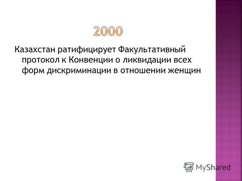 Казахстан ратифицирует Факультативный протокол к Конвенции о ликвидации всех форм дискриминации в отношении женщин