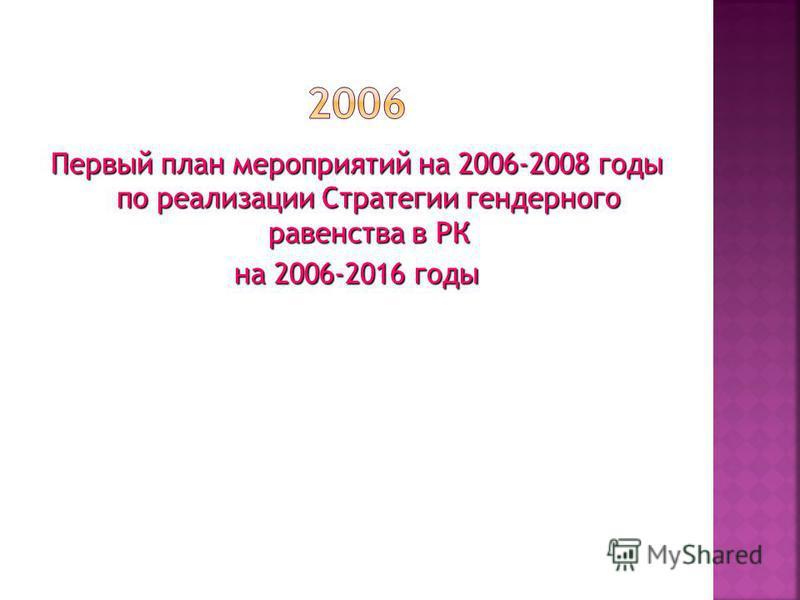 Первый план мероприятий на 2006-2008 годы по реализации Стратегии гендерного равенства в РК на 2006-2016 годы