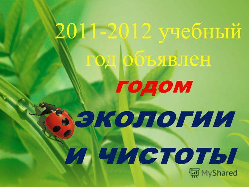 2011-2012 учебный год объявлен годом экологии и чистоты