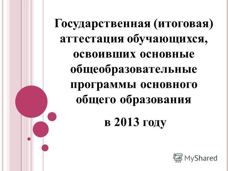 Государственная (итоговая) аттестация обучающихся, освоивших основные общеобразовательные программы основного общего образования в 2013 году