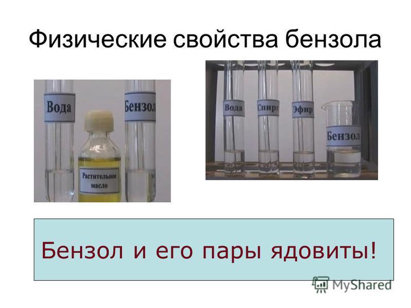 Физические свойства бензола Бензол и его пары ядовиты!