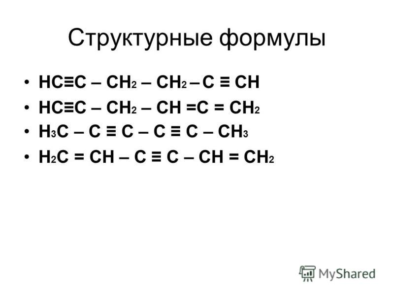 Структурные формулы НСС – СН 2 – СН 2 – С СН НСС – СН 2 – СН =С = СН 2 Н 3 С – С С – С С – СН 3 Н 2 С = СН – С С – СН = СН 2
