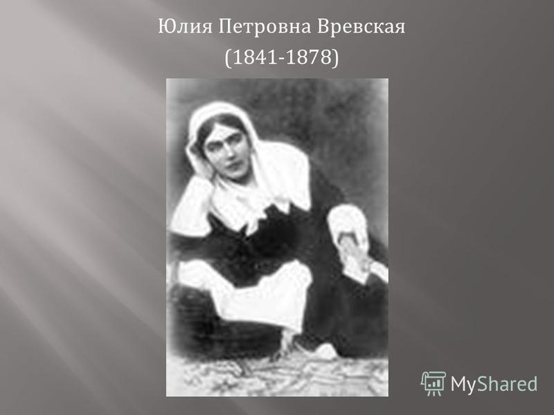 Юлия Петровна Вревская (1841-1878)