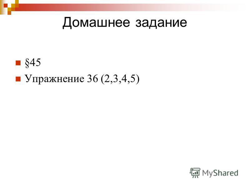 Домашнее задание §45 Упражнение 36 (2,3,4,5)