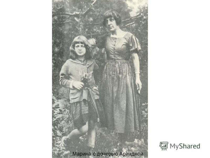 Марина с дочерью Ариадной