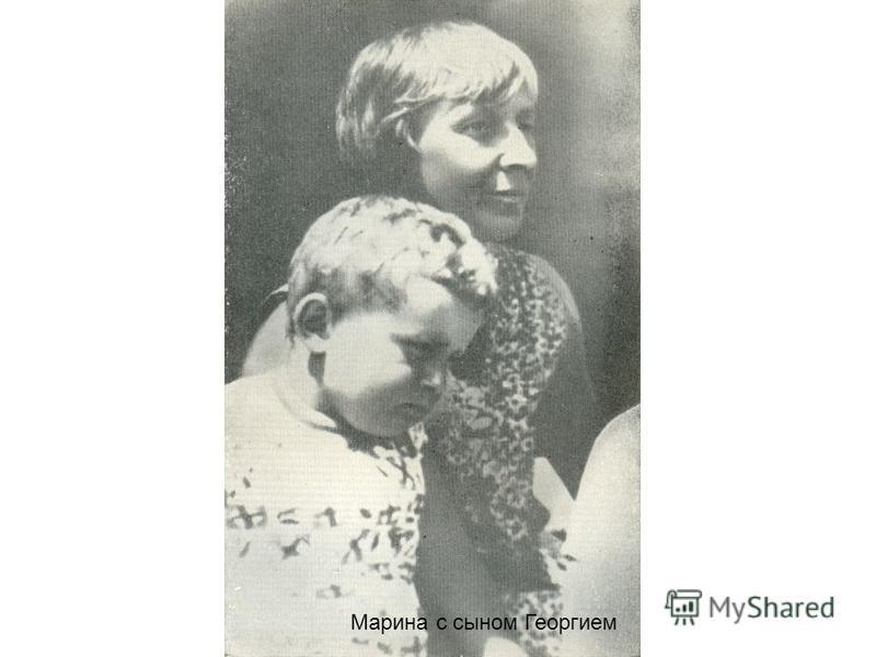 Марина с сыном Георгием