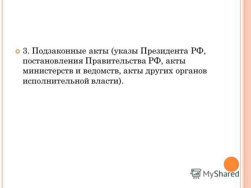 3. Подзаконные акты (указы Президента РФ, постановления Правительства РФ, акты министерств и ведомств, акты других органов исполнительной власти).