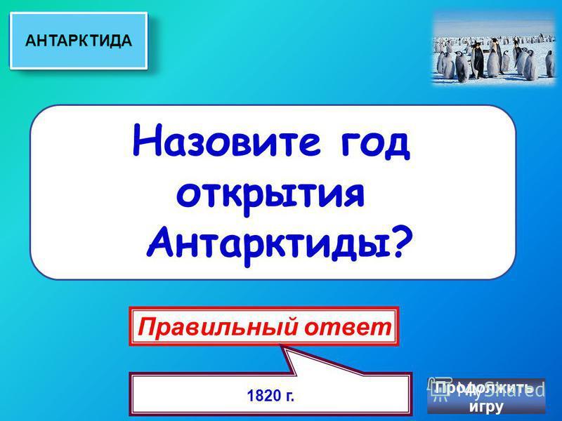 Кто руководил первой советской антарктической экспедицией? Продолжить игру Правильный ответ М.М. СОМОВ