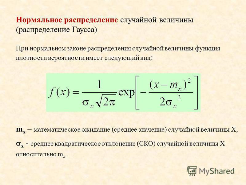 Нормальное распределение случайной величины (распределение Гаусса) При нормальном законе распределения случайной величины функция плотности вероятности имеет следующий вид : m x – математическое ожидание (среднее значение) случайной величины X, x сре
