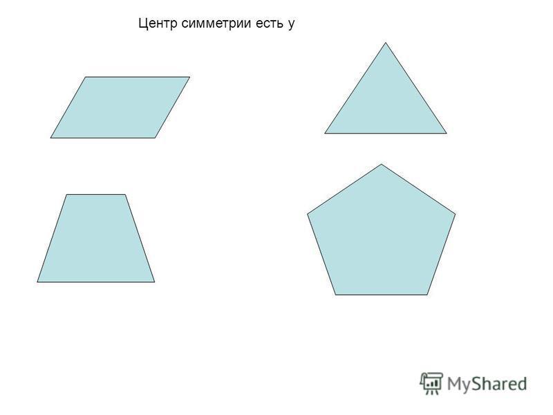 Центр симметрии есть у