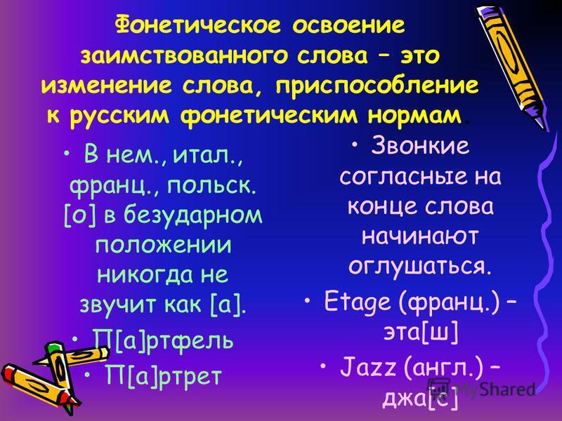 Графическое освоение заимствованного слова – это передача его на письме русскими буквами. Meeting (англ.) – митинг Paletot (франц.) – пальто Maccaroni (итал.) - макароны