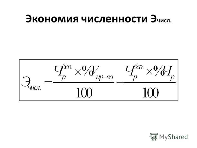 Экономия численности Э числ.