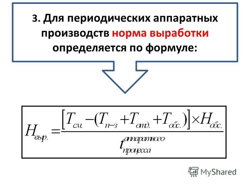 3. Для периодических аппаратных производств норма выработки определяется по формуле: