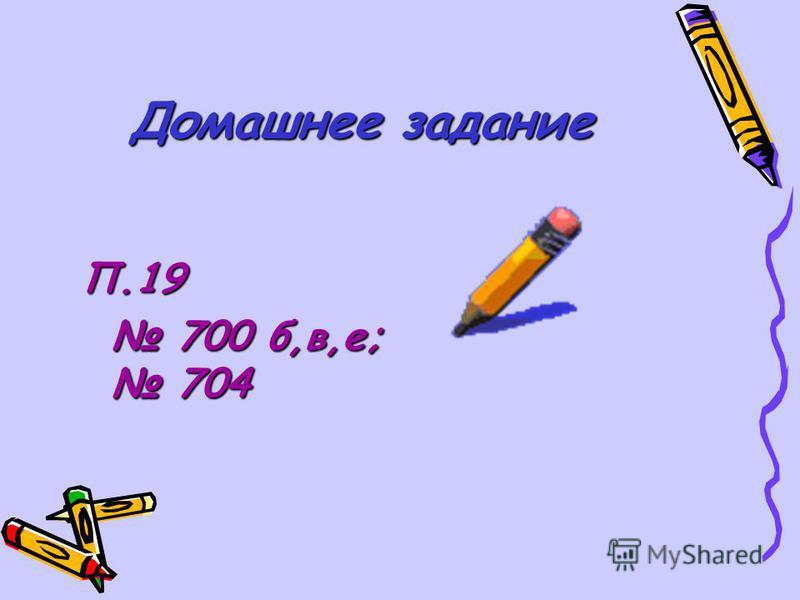 Домашнее задание П.19 700 б,в,е; 704