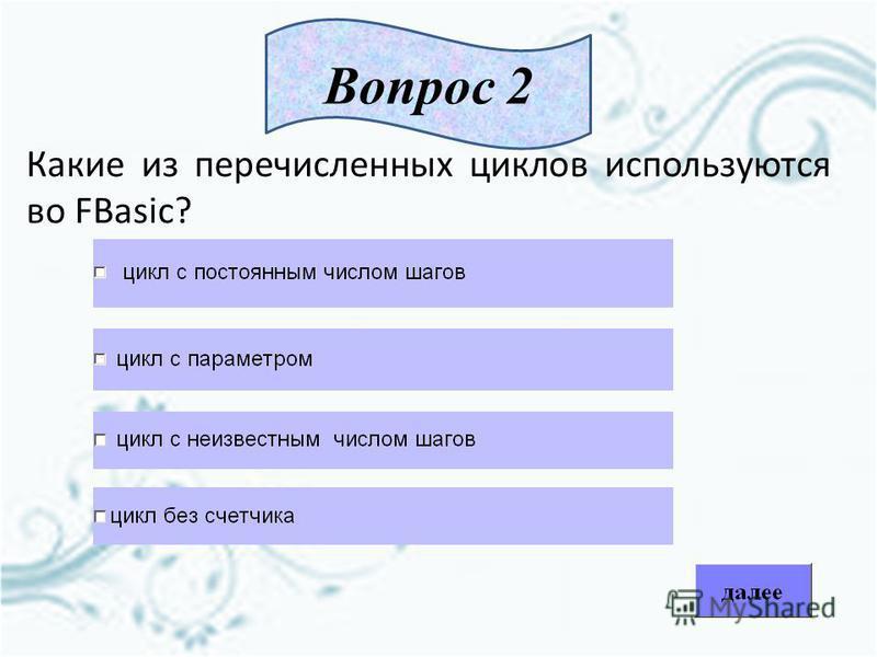 Сколько раз выполнится тело цикла: ни разу; 1 раз; 2 раза; 3 раза Вопрос 1 a = 1; for i=3 to 1 do a = a+1 next i